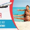 Забронируй пакетный тур с перелетом в Грецию и получи бесплатный перелет для ребенка от 2-х до 12-ти лет!